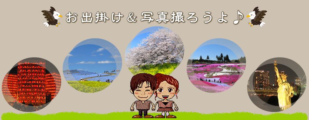 jell.jp|お出掛け&写真撮ろうよ♪